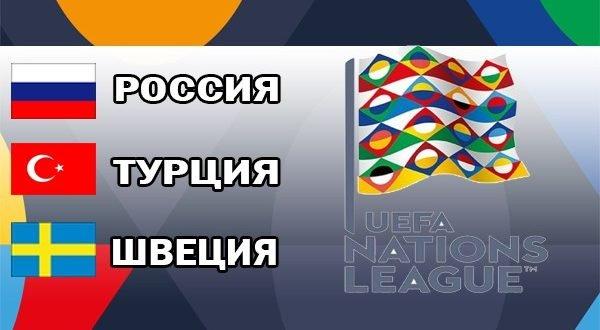 Сборная России в Лиге наций