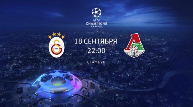 Лига чемпионов: Галатасарай — Локомотив. Результат матча, обзор, фотоотчёт