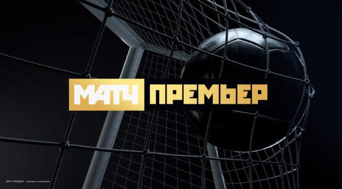 Смотреть трансляцию Матча «Нижний Новгород» — «Сочи», 26.07.2021